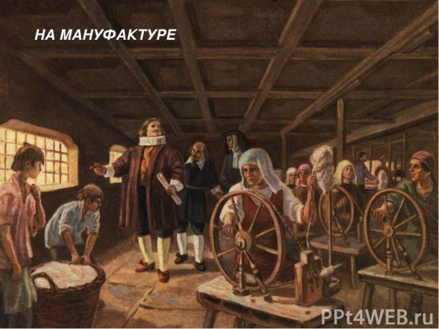 НА МЕТАЛЛУРГИЧЕСКОМ ЗАВОДЕ Чем завод отличался от ремесленной мастерской и мануфактуры?