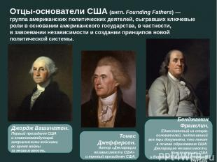 Отцы-основатели США(англ.Founding Fathers)— группа американских политических
