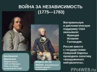 ВОЙНА ЗА НЕЗАВИСИМОСТЬ (1775—1783) Маркиз де Ла Файет. Командующий второй армией