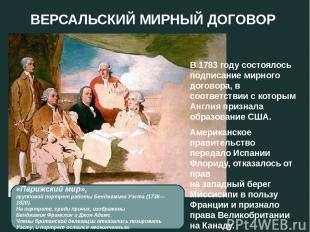В 1783 году состоялось подписание мирного договора, в соответствии с которым Анг