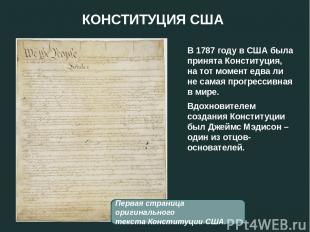 КОНСТИТУЦИЯ США В 1787 году в США была принята Конституция, на тот момент едва л