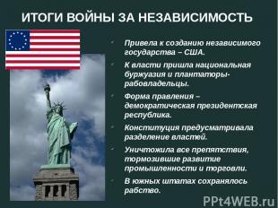 ИТОГИ ВОЙНЫ ЗА НЕЗАВИСИМОСТЬ Привела к созданию независимого государства – США.
