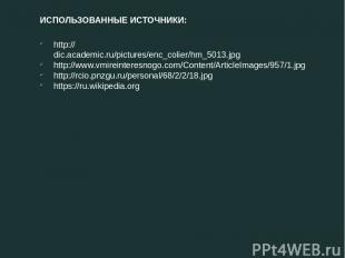 http://dic.academic.ru/pictures/enc_colier/hm_5013.jpg http://www.vmireinteresno