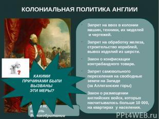 КОЛОНИАЛЬНАЯ ПОЛИТИКА АНГЛИИ Английское правительство не учитывало права колонис