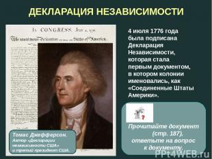 ДЕКЛАРАЦИЯ НЕЗАВИСИМОСТИ 4 июля 1776 года была подписана Декларация Независимост