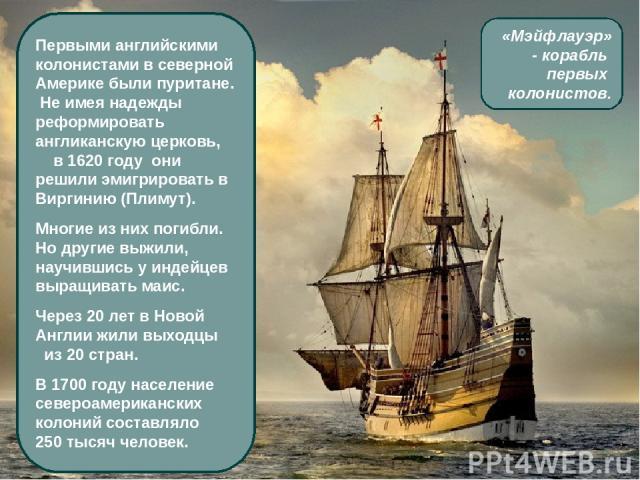Первыми английскими колонистами в северной Америке были пуритане. Не имея надежды реформировать англиканскую церковь, в 1620 году они решили эмигрировать в Виргинию (Плимут). Многие из них погибли. Но другие выжили, научившись у индейцев выращивать …