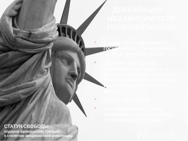 ДЕКЛАРАЦИЯ НЕЗАВИСИМОСТИ ПРОВОЗГЛАШАЛА Создание независимого государства - Соединённых Штатов Америки (США) Принцип народного суверенитета – власть должна исходить от народа и право народа на свержение власти, нарушающей его права Равенство людей Не…