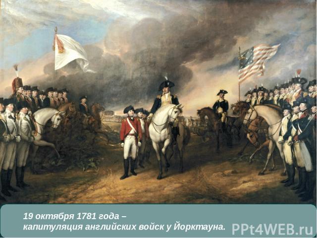 19 октября 1781 года – капитуляция английских войск у Йорктауна.
