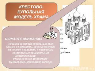 ВИЗАНТИЙСКИЙ СТИЛЬ (крестово-купольная модель храма) ОБРАТИТЕ ВНИМАНИЕ! С течени