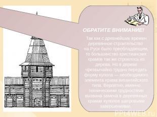 ОБРАТИТЕ ВНИМАНИЕ, как увеличивается площадь постройки при одинаковой длине брев