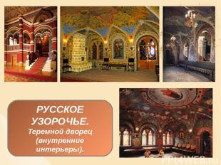 БАРОККО (МОСКОВСКОЕ) ЦЕРКОВЬ ПОКРОВА В ФИЛЯХ (1690-1694). Архитектор Яков Бухвос