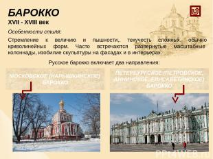 БАРОККО (ПЕТЕРБУРГСКОЕ) ЗИМНИЙ ДВОРЕЦ В ПЕТЕРБУРГЕ (1754-1762) Архитектор Бартол