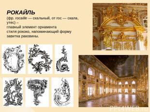 ХРАМ ХРИСТА СПАСИТЕЛЯ В МОСКВЕ (1839 – 1883) АрхитекторКонстантин Тон. 5 декабр