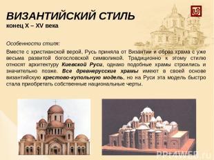 ВИЗАНТИЙСКИЙ СТИЛЬ ЦЕРКОВЬ ПРЕСВЯТОЙ БОГОРОДИЦЫ (ДЕСЯТИННАЯ) (991 - 996) Греческ