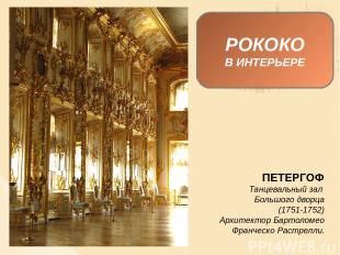 РУССКО-ВИЗАНТИЙСКИЙ СТИЛЬ МОРСКОЙ СОБОР В КРОНШТАДТЕ (1903 – 1913) АрхитекторВа