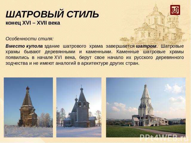 ОБРАТИТЕ ВНИМАНИЕ! Так как с древнейших времен деревянное строительство на Руси было преобладающим, то большинство христианских храмов так же строилось из дерева. Но в дереве чрезвычайно трудно передать форму купола— необходимого элемента храма виз…