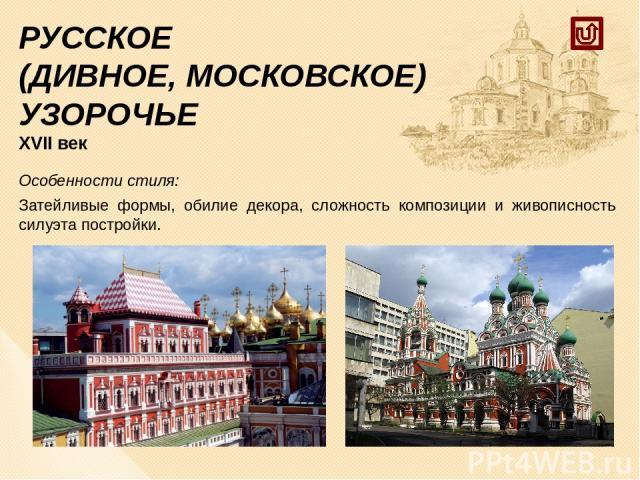 РУССКОЕ УЗОРОЧЬЕ. Теремной дворец (внутренние интерьеры).