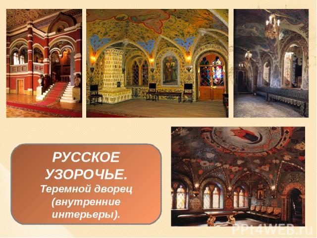БАРОККО (МОСКОВСКОЕ) ЦЕРКОВЬ ПОКРОВА В ФИЛЯХ (1690-1694). Архитектор Яков Бухвостов (предположительно).