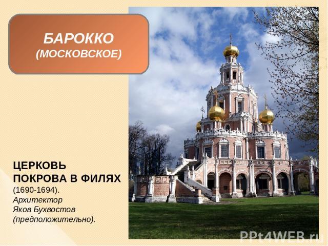 БАРОККО. Зимний дворец (фасад и внутренние интерьеры).