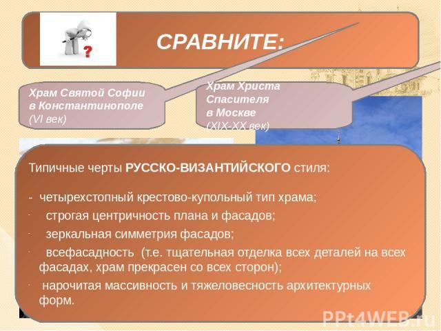 РУССКО-ВИЗАНТИЙСКИЙ СТИЛЬ