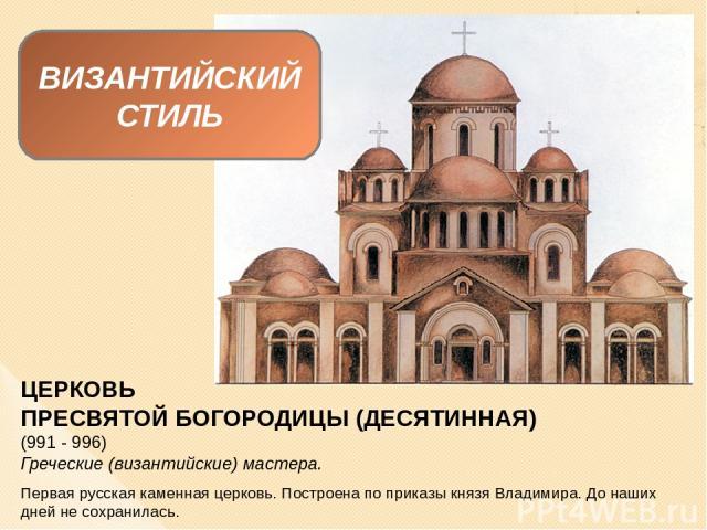 СОФИЙСКИЙ СОБОР В КИЕВЕ (XI век) Греческие (византийские) мастера. Построен по приказу Ярослава Мудрого. До наших дней сохранился в сильно перестроенном виде. ВИЗАНТИЙСКИЙ СТИЛЬ
