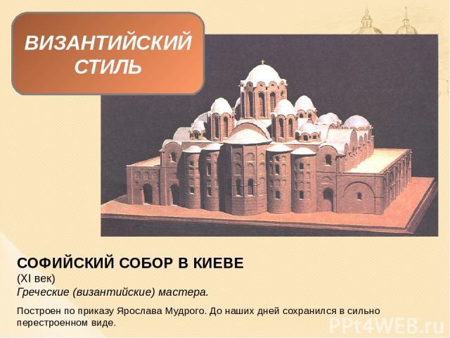 ОБРАТИТЕ ВНИМАНИЕ! В отличие от Западной Европы, где более популярными были БАЗИЛИКИ, на Руси строили ЧЕТЫРЁХ- И ШЕСТИСТОЛПНЫЙ КРЕСТОВО-КУПОЛЬНЫЙ храм, где купол становится важнейшим элементом. БАЗИЛИКА КРЕСТОВО-КУПОЛЬНЫЙ ХРАМ