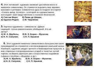 4. Этот литовский художник занимает достойное место в живописи символизма. Он ст