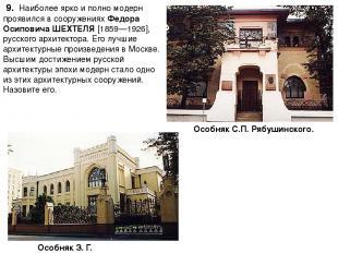 9. Наиболее ярко и полно модерн проявился в сооружениях Федора Осиповича ШЕХТЕЛЯ