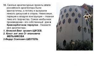 10. Смелые архитектурные проекты этого российского архитектора были фантастичны,