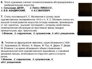 7. Стиль положенный К. С. Малевичем в основу своих художественных экспериментов