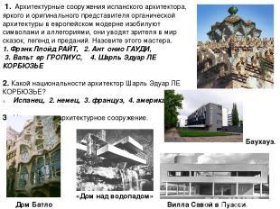 1. Архитектурные сооружения испанского архитектора, яркого и оригинального предс