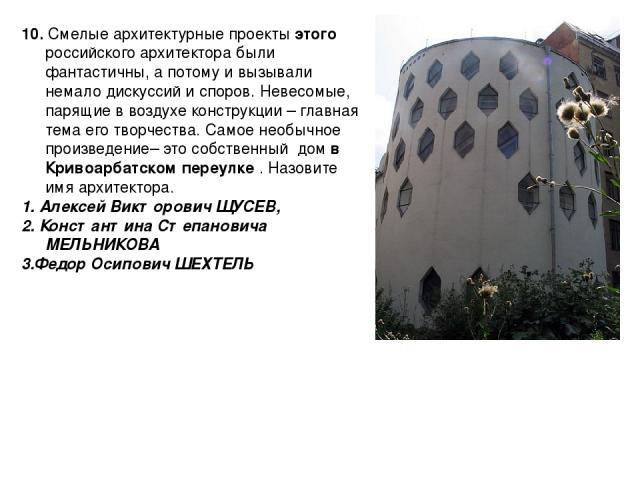 10. Смелые архитектурные проекты этого российского архитектора были фантастичны, а потому и вызывали немало дискуссий и споров. Невесомые, парящие в воздухе конструкции – главная тема его творчества. Самое необычное произведение– это собственный дом…