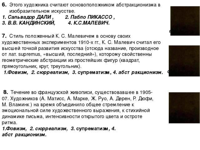 7. Стиль положенный К. С. Малевичем в основу своих художественных экспериментов 1910-х гг., К. С. Малевич считал его высшей точкой развития искусства (отсюда название, производное от лат. supremus, «высший, последний»), которому свойственны геометри…