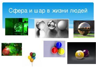 Сфера и шар в жизни людей