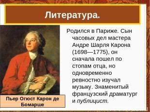 Родился в Париже. Сын часовых дел мастера Андре Шарля Карона (1698—1775), он сна