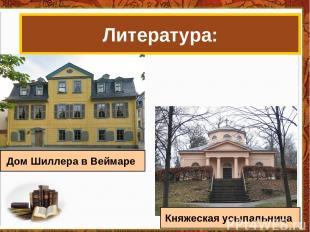 Литература: Княжеская усыпальница Дом Шиллера в Веймаре