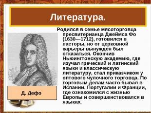 Родился в семье мясоторговца пресвитерианца Джеймса Фо (1630—1712), готовился в