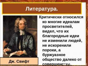 Критически относился ко многие идеалам просветителей, видел, что их благородные