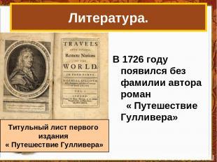 В 1726 году появился без фамилии автора роман « Путешествие Гулливера» Литератур