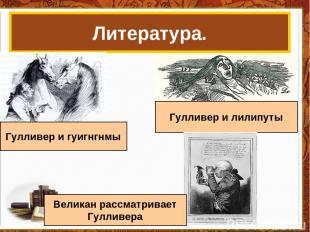 Литература. Гулливер и гуигнгнмы Гулливер и лилипуты Великан рассматривает Гулли