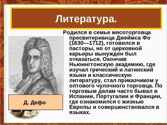 Родился в семье мясоторговца пресвитерианца Джеймса Фо (1630—1712), готовился в пасторы, но от церковной карьеры вынужден был отказаться. Окончив Ньюингтонскую академию, где изучал греческий и латинский языки и классическую литературу, стал приказчи…