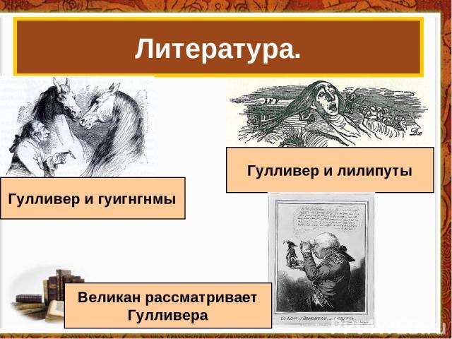 Литература. Гулливер и гуигнгнмы Гулливер и лилипуты Великан рассматривает Гулливера