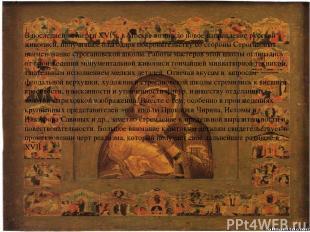 В последней четверти XVI в. в Москве возникло новое направление русской живописи