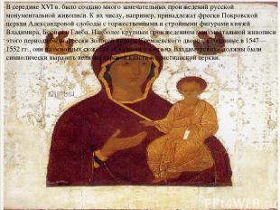 В середине XVI в. было создано много замечательных произведений русской монумент
