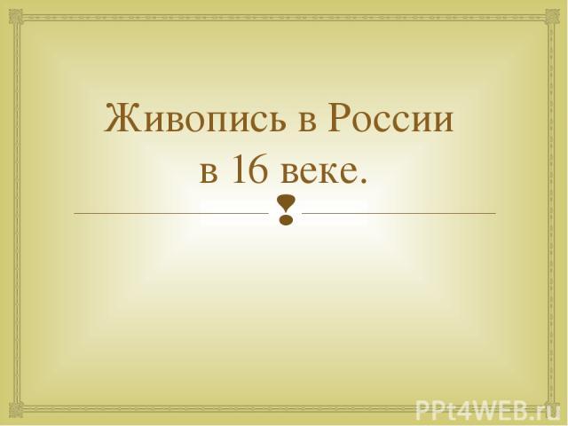 Живопись в России в 16 веке.