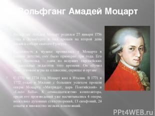 Вольфганг Амадей Моцарт . Вольфганг Амадей Моцарт родился 27 января 1756 года в