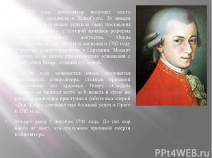 В 1779 году композитор получает место придворного органиста в Зальцбурге. 26 янв