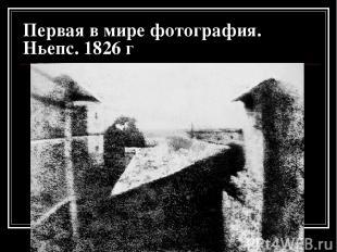 Первая в мире фотография. Ньепс. 1826 г