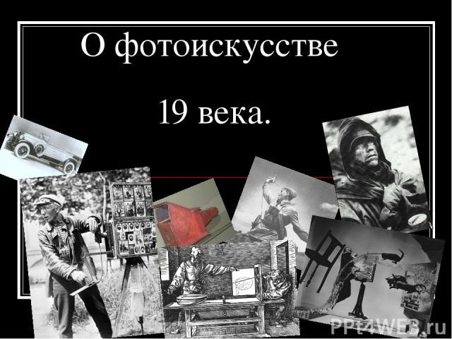 О фотоискусстве 19 века.