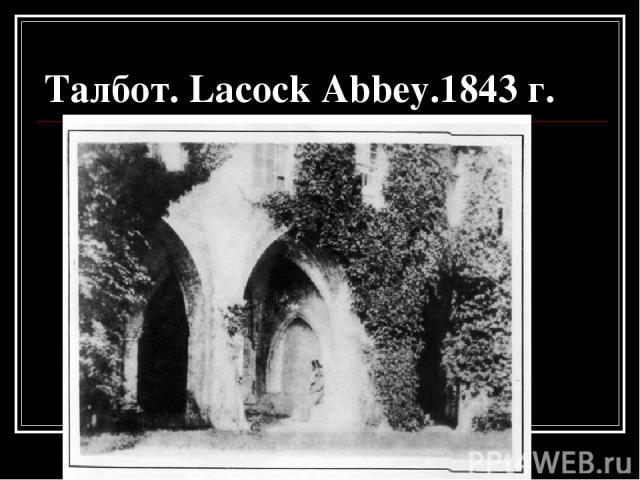 Талбот. Lacock Abbey.1843 г.